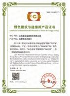 绿色建筑节能推荐产品证书文件