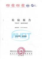 金沙城中心全部网址3983——国家红外及工业电热产品检验报告
