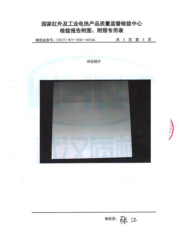 威尼斯官方网站——国家红外及工业电热产品检验报告_页面_6.jpg